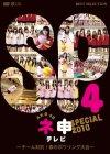 AKB48 ネ申テレビ スペシャル (~チーム対抗!春のボウリン・・・