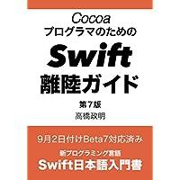 Swift離陸ガイド