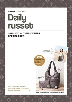 Daily russet 2016-2017 AUTUMN/WINTER SPECIAL BOOK (e-MOOK 宝島社ブランドムック)