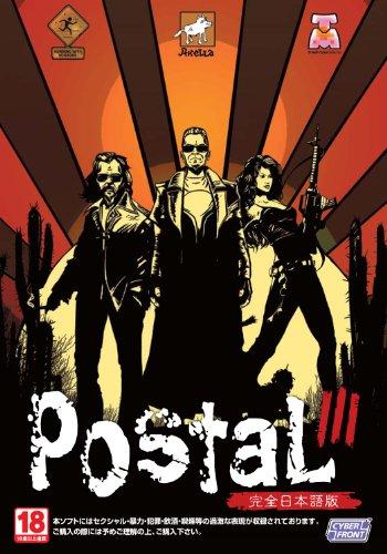 ポスタル3【完全日本語版】