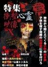 特集!!衝撃心霊映像 X [DVD]