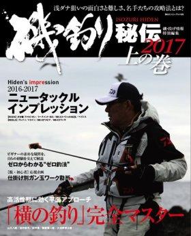 磯釣り秘伝2017 上の巻 (BIG1 193)