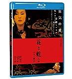 花と蛇2 パリ/静子【Blu-ray】