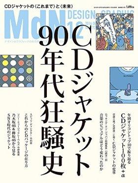 月刊MdN 2016年12月号(特集:CDジャケット90年代狂騒史)