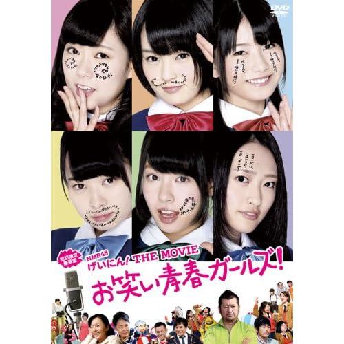 NMB48 げいにん! THE MOVIEお笑い青春ガールズ! (初回限定豪華版) [DVD]