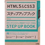 HTML5 & CSS3ステップアップブック