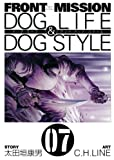 FRONT MISSION DOG LIFE&DOG STYLE(7) (ヤングガンガンコミックス)