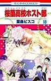 桜蘭高校ホスト部 18 (花とゆめCOMICS)