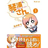 琴浦さん1 (マイクロマガジン☆コミックス)