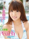 Princess Peach 三上悠亜 (ブルーレイディスク) MUTEKI・・・