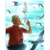 ちはやふる Vol.7 第十九首~二一首収録 [Blu-ray]