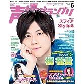 声優グランプリ 2012年 06月号 [雑誌]