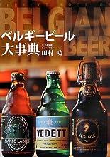 ベルギービール大事典