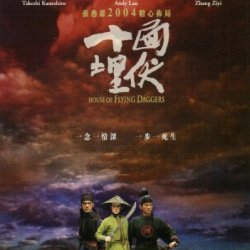 House Of Flying Daggers 11 X 17 Movie Poster - Chinese Style D