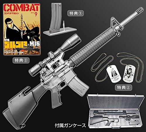 【WAスーパーリアルガン】 WA アニメガン・シリーズ WA 〈ゴルゴ13〉 M16 スナイパー・ライフル ガンケース付フルセット