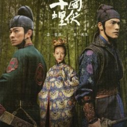 House Of Flying Daggers 11 X 17 Movie Poster - Chinese Style A
