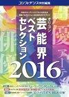 オリコン芸能界ベストセレクション2016 (CREATEシリーズ)