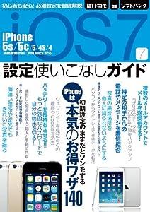 iOS7設定使いこなしガイド (三才ムック vol.645)