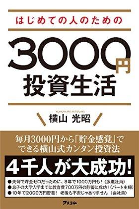 はじめての人のための3,000円投資生活