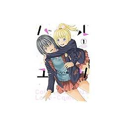 ハルユリ(1) (KCデラックス 月刊少年マガジン)