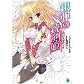 銀弾の銃剣姫(ガンソーディア) (MF文庫J)