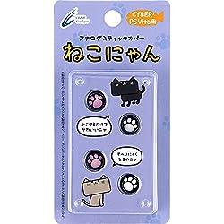 CYBER ・アナログスティックカバー ねこにゃん ( PS Vita 用)