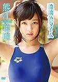熊江琉唯琉璃色タイム DVD