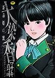 大染香~新・毒姫の蜜~(SANWA COMICS) (SANWA COMICS No.)