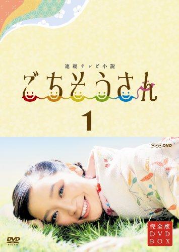 連続テレビ小説 ごちそうさん 完全版 DVDBOX1