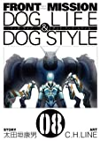 FRONT MISSION DOG LIFE&DOG STYLE(8) (ヤングガンガンコミックス)