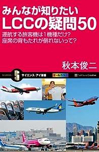 みんなが知りたいLCCの疑問50 運航する旅客機は1機種だけ?座席の背もたれが倒れないって? サイエンス・アイ新書