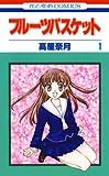フルーツバスケット 1 (花とゆめコミックス)[Kindle版]