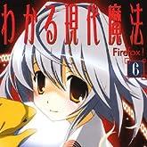 よくわかる現代魔法 6 Firefox! (集英社スーパーダッシュ文庫)