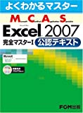 よくわかるマスター MCAS Excel 2007完全マスターI  公認テキスト
