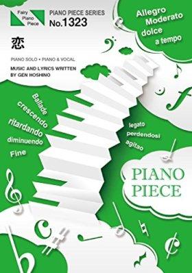 ピアノピース1323 恋 by 星野源 (ピアノソロ・ピアノ&ヴォーカル) ~TBS系火曜ドラマ『逃げるは恥だが役に立つ』主題歌