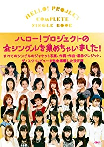 HELLO! PROJECT COMPLETE SINGLE BOOK ~ハロー! プロジェクトの全シングルを完全掲載した決定版~ (CDジャーナルムック)