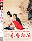 春香秘伝 The Servant 房子伝 DVD