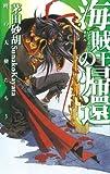 海賊王の帰還 暁の天使たち3 (C★NOVELS)[Kindle版]