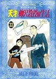 天才 柳沢教授の生活(33) (モーニング KC)