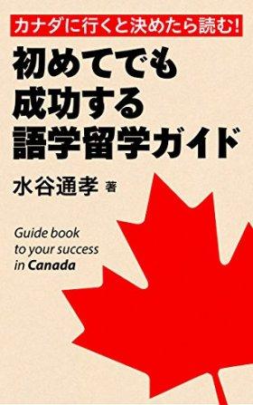 カナダに行くと決めたら読む!初めてでも成功する語学留学ガイド
