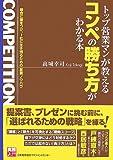 [実務入門] トップ営業マンが教えるコンペの勝ち方がわかる本 (実務入門)