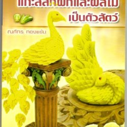 Thai Fruit Carving Book Carving Vegetable Book Into Animal Shape Learn Step By Step Book 1