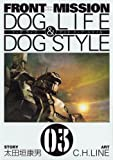 FRONT MISSION DOG LIFE&DOG STYLE 3 (ヤングガンガンコミックス)