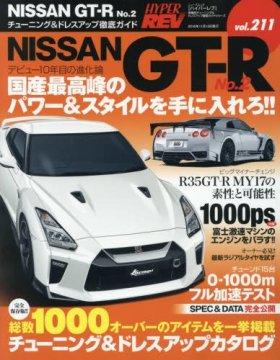 NISSAN GTー2 No.2 (NEWS mook ハイパーレブ 車種別チューニング&ドレスアップ徹底)