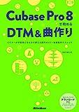 Cubase Pro 8で始めるDTM&曲作り ビギナーが中級者になるまで使える操作ガイド+楽曲制作テクニック