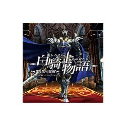 白騎士物語 -光と闇の覚醒- オリジナル・サウンドトラック