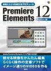 お気に入りVIDEOをプロデュース Premiere Elements 12 Window・・・