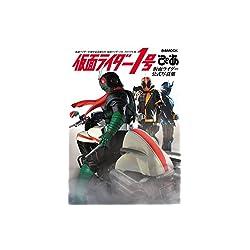 仮面ライダー1号ぴあ (ぴあMOOK)