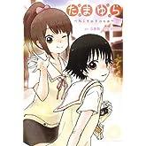 たまゆら~hitotose 1 (マッグガーデンコミックス EDENシリーズ)