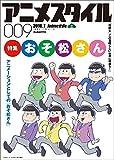 アニメスタイル009 メディアパルムック